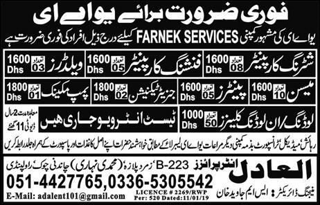 Jobs In Al Adil Enterprises 12 Jan 2019