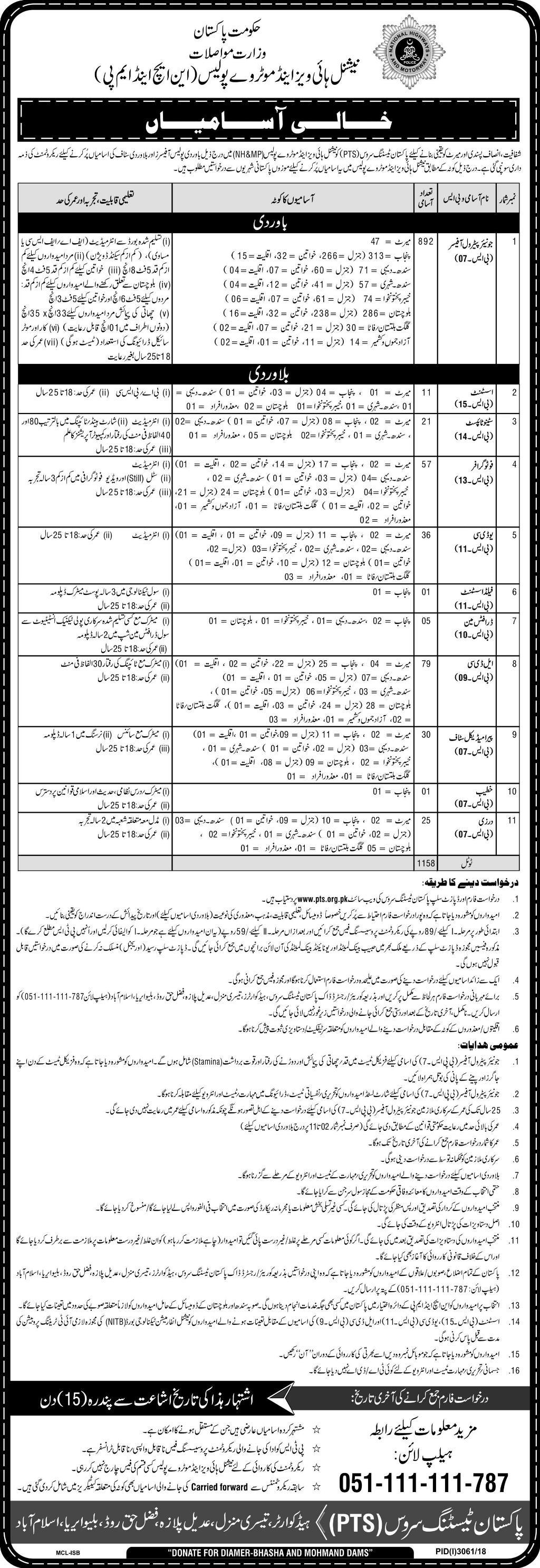 Jobs In National Highways And Motorway Police 06 Jan 2019