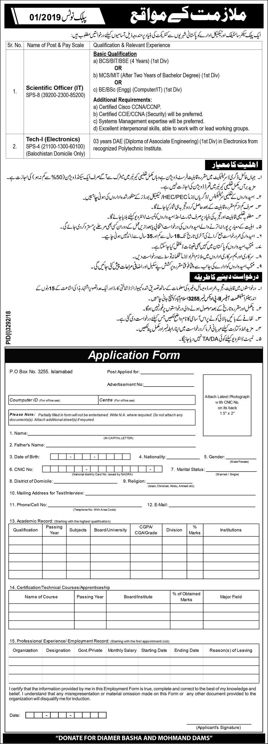 Jobs In Public Sector Organization 20 Jan 2019