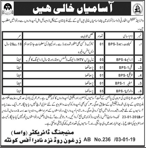 Jobs in Water and Sanitation Authority WASA 05 Jan 2019