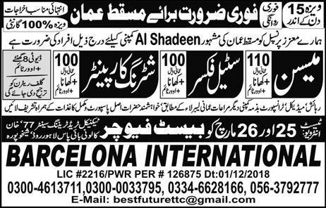 Mason, Steel Fixer, Shuttering Carpenter, Required In Masqat Oman 22