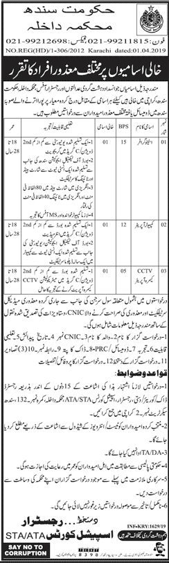 Jobs In Home Department Govt Of Sindh 10 Apr 2019